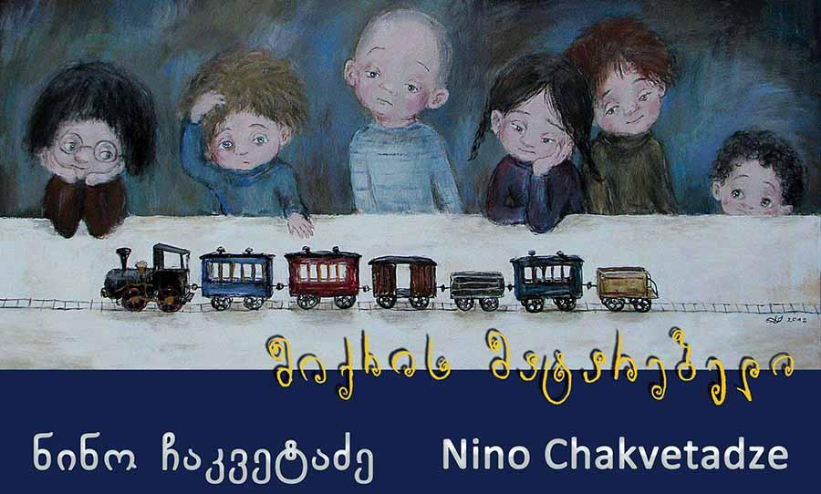 chakvetadze-exhibition